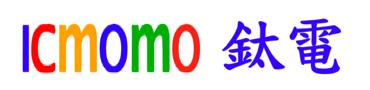 ICMOMO-鈦電