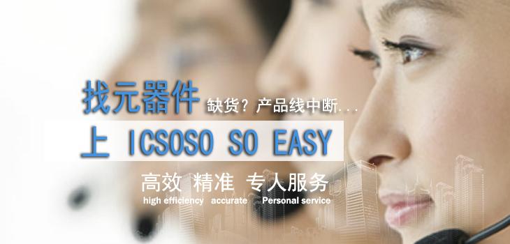 icsoso電子元器件商城,電子零部件采購網
